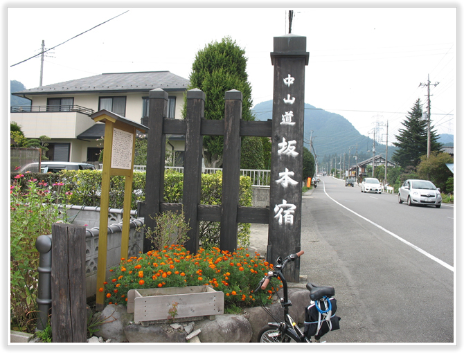 自転車と徒歩でいく旧中山道の ...